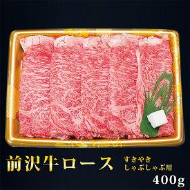 前沢牛ロースすきやき、しゃぶしゃぶ用(400g)