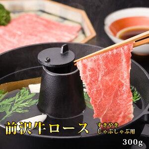 前沢牛ロースすきやき、しゃぶしゃぶ用(300g)