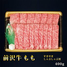前沢牛ももすきやき、しゃぶしゃぶ用(400g)