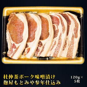 杜仲茶ポーク味噌漬け 麹屋もとみや参年仕込み味噌使用(120g×5枚)