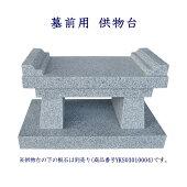 墓前用供物台国産大島石