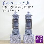 墓前用石のローソク立2型小型台石(大)付き1対2本セット墓前ローソク立蝋燭ろうそくロウソクお墓参りお盆お彼岸