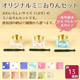 オリジナルミニおりんセット 1.8寸 ペット供養 手元供養 ペット仏壇 メモリアル お盆 お彼岸