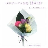 プリザーブド仏花ほのかピンポンマム/ブルー