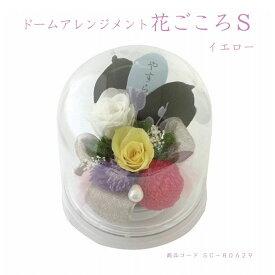 ドームアレンジメント花ごころS/イエローそのまま生けられる 仏花アレンジメント お仏壇 お供え 花材 お盆 お彼岸