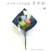 プリザーブド仏花さやか(紺)