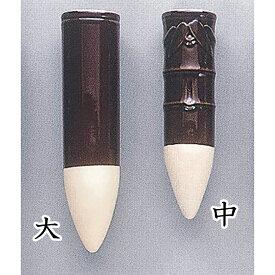 ナカムラ お墓用 陶器の花立(中) お盆 お彼岸