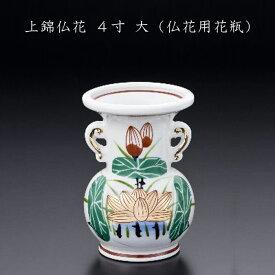 ナカムラ 陶器 上錦仏花4寸 大 仏花用花瓶 お盆 お彼岸