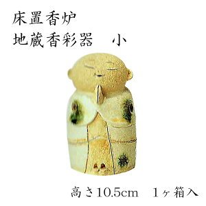 床置香炉 地蔵香彩器 小 仏具 国産 仏壇 お盆 お彼岸