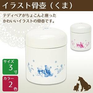 イラスト骨壺 くま 3寸 ブルー・ピンク ペット供養 手元供養 ペット仏壇 ペットロス癒し メモリアル お盆 お彼岸