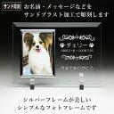 ペット用仏具 ペット位牌フォトフレーム FP-5ソフィアクリスタル クリスタルガラス ペット供養 写真 サンドブラ…