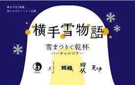 横手雪物語Bセット【バーチャルツアー+地酒5本+おまけ付】