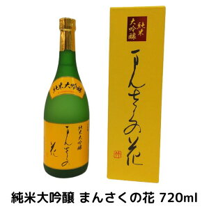 日の丸醸造 純米大吟醸 まんさくの花 720ml