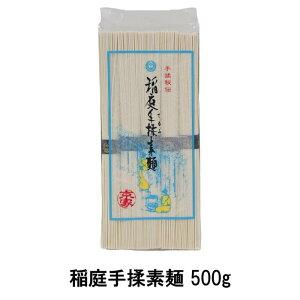 京家 稲庭手揉素麺 500g
