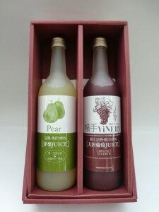 大沢葡萄ジュース(720ml)洋梨ジュース(720ml)2本ギフトセット お中元 お歳暮 ギフト 贈り物 手土産