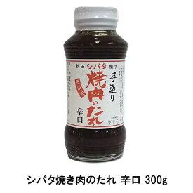 シバタ焼肉のたれ300g 辛口(手造り/無添加/こだわりの逸品)