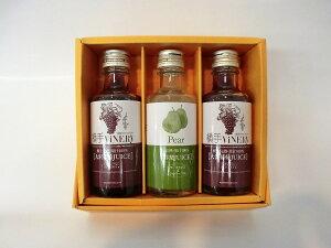 大沢葡萄ジュース(180ml)×2洋梨ジュース(180ml)×1プチギフトセット お中元 お歳暮 ギフト 贈り物 手土産