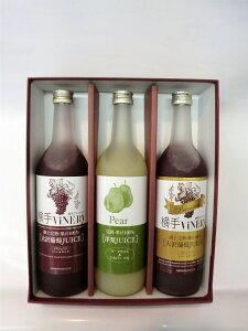 大沢葡萄ジュース(720ml)洋梨ジュース(720ml)大沢葡萄プレミアムジュース(720ml)3本ギフトセット お中元  お歳暮 ギフト 贈り物 手土産