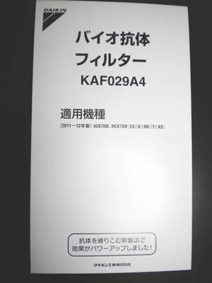 [D09-M] ネコポス¥350円にて発送! KAF029A4ウイルスをすばやく吸着。スピーディーに除去ダイキン クリエール バイオ抗体フィルター KAF029A4 (3枚までOK!)