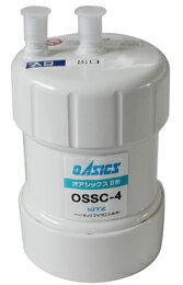 キッツマイクロフィルター浄水器 交換カートリッジOSSC-4 (OBSC-40の後継品) 性能がUPして鉛除去も可能!!三菱レイヨン Uクリンスイカートリッジ UZC-2000 UZC2000と同等品。ZSRBZ040L09ACも互換性有、そのまんま取付OK!