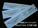 [D03-M] KAC017A4 バラ売り(三枚) ダイキン プリーツフィルターKAC017A4   (KAC006A4の後継品)(バラ売り3…