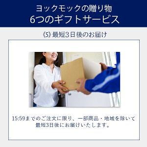 《ヨックモック》YBE-Aバトードゥマカダミア(16枚入り)