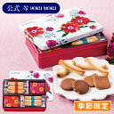 バレンタイン 2021 ヨックモック チョコ ギフト お菓子 YCDL-15 カドー ドゥ リベール (4種20個入り)洋菓子 スイーツ …