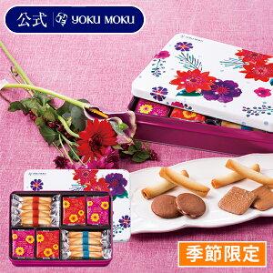 バレンタイン 2021 ヨックモック チョコ ギフト お菓子 YCDL-20 カドー ドゥ リベール (4種32個入り)洋菓子 手土産 詰め合わせ 個包装 内祝い クッキー 焼き菓子 お祝い プレゼント お取り寄せ
