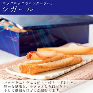 《ヨックモック》YCG-Eシガール(30本入り)ギフト・ご挨拶におすすめ/YOKUMOKU洋菓子ギフト