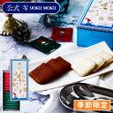 お歳暮 ギフト ヨックモック お菓子 スイーツYDD-XM アソルティモン ドゥ ノエル(2種24枚入り) プレゼント 手土産 …