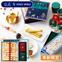 送料無料 お歳暮 ギフト ヨックモック クリスマス 限定 YCA-30XM カドー ドゥ ノエル(3種44個入り) お菓子 洋菓子 …