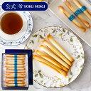 ホワイトデー お返し ギフト ヨックモック お菓子 スイーツYCG-F シガール(48本入り)洋菓子 詰め合わせ 手土産 お返…