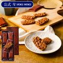 バレンタイン 2021 ギフト ヨックモック チョコレート YBM-A バトー ドゥ マカダミア(16枚入り)お菓子 スイーツ 手…