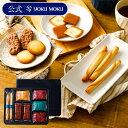 バレンタイン 2021 ヨックモック チョコ ギフト お菓子 YCD-20 プティ サンク デリス(5種28個入り)洋菓子 スイーツ …