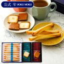 お歳暮 ギフト ヨックモック お菓子 洋菓子 チョコYLB-30 クッキー アソート(3種58個入り) 手土産 詰め合わせ 個包装…