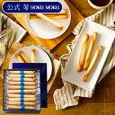 お歳暮 ギフト ヨックモック お菓子 洋菓子YCG-E シガール(30本入り)スイーツ プレゼント お返し 手土産 焼き菓子 …