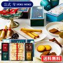 送料無料 お歳暮 ギフト ヨックモック クリスマス YCA-50XM カドー ドゥ ノエル(5種61個入り) お菓子 プレゼント 手…