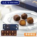 バレンタイン 2021 ヨックモック チョコレート リボン YCBC-B ショコラ ビスキュイ キャレ(12個入り)お菓子 洋菓子 ギ…