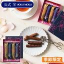 バレンタイン 2021 ヨックモック チョコレート 人気 YPCCG-A プティ ショコラ シガール(4本入り)お菓子 洋菓子 手土産…