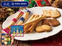 《ヨックモック》YHD-20 ホリデー シーズン アソート(5種26個入り) 洋菓子 ギフト クリスマス 缶入り 個包装 詰め合…