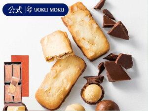 お中元 ギフト ヨックモック公式 yokumoku 《ヨックモック》YBE-A バトー ドゥ マカダミア(16枚入り)プレゼント スイーツ 洋菓子 焼き菓子 お菓子 個包装 詰め合わせ お返し お祝い チョコ ク