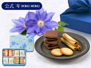 お中元 ギフト ヨックモック公式 yokumoku《ヨックモック》YCLT-20 カドー ドゥ レテ (4種30個入り) 手土産 お返し スイーツ お菓子 洋菓子 詰め合わせ 個包装 お取り寄せ 内祝い チョコクッキ