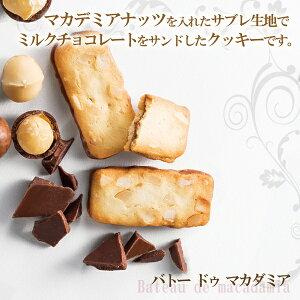 《ヨックモック》YBE-Aバトードゥマカダミア(16枚入り)ギフト・ご挨拶におすすめ/YOKUMOKU洋菓子ギフト