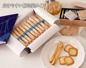 《ヨックモック》YG-50クッキーアソート(4種92個入り)ギフト・ご挨拶におすすめ/YOKUMOKU詰め合わせ洋菓子ギフト