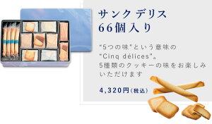 《ヨックモック》YCE-40サンクデリス(5種66個入り)ギフト・ご挨拶におすすめ/YOKUMOKU詰め合わせ洋菓子ギフト