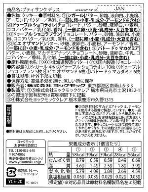 《ヨックモック》YCE-20プティサンクデリス(5種31個入り)