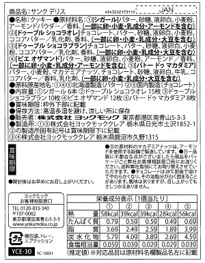 送料無料《ヨックモック》YCE-30サンクデリス(5種51個入り)