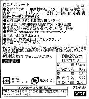 《ヨックモック》YCG-Fシガール(48本入り)※こちらのページからのご購入では、のし・リボン・手提げ袋をご利用いただけません。