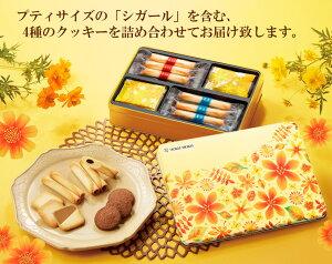 《ヨックモック》YCDA-15カドードゥロートンヌ(4種20個入り)ギフト・ご挨拶におすすめ/YOKUMOKU洋菓子ギフト