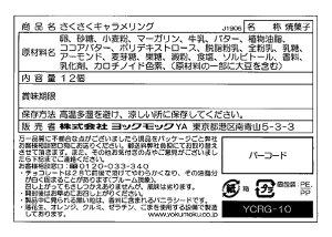 《ヨックモック》YCRG-10さくさくキャラメリング(12個入り)東京土産洋菓子ギフト敬老の日個包装詰め合わせチョコクッキー内祝いお礼お祝いお返し手土産スイーツご挨拶シガール贈り物粗品焼き菓子お菓子百貨店のし人気